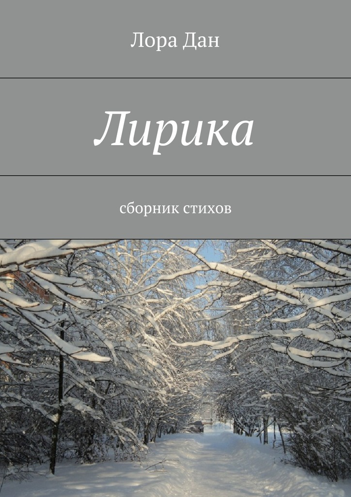 Лора Дан Лирика. сборник стихов