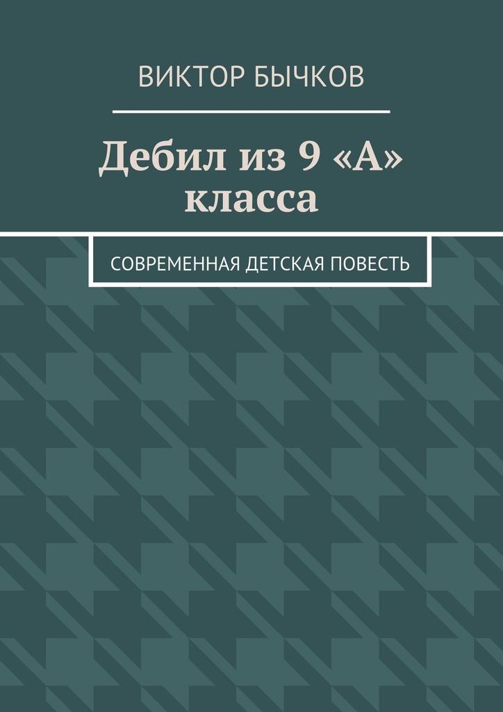 Виктор Бычков Дебил из9«А» класса