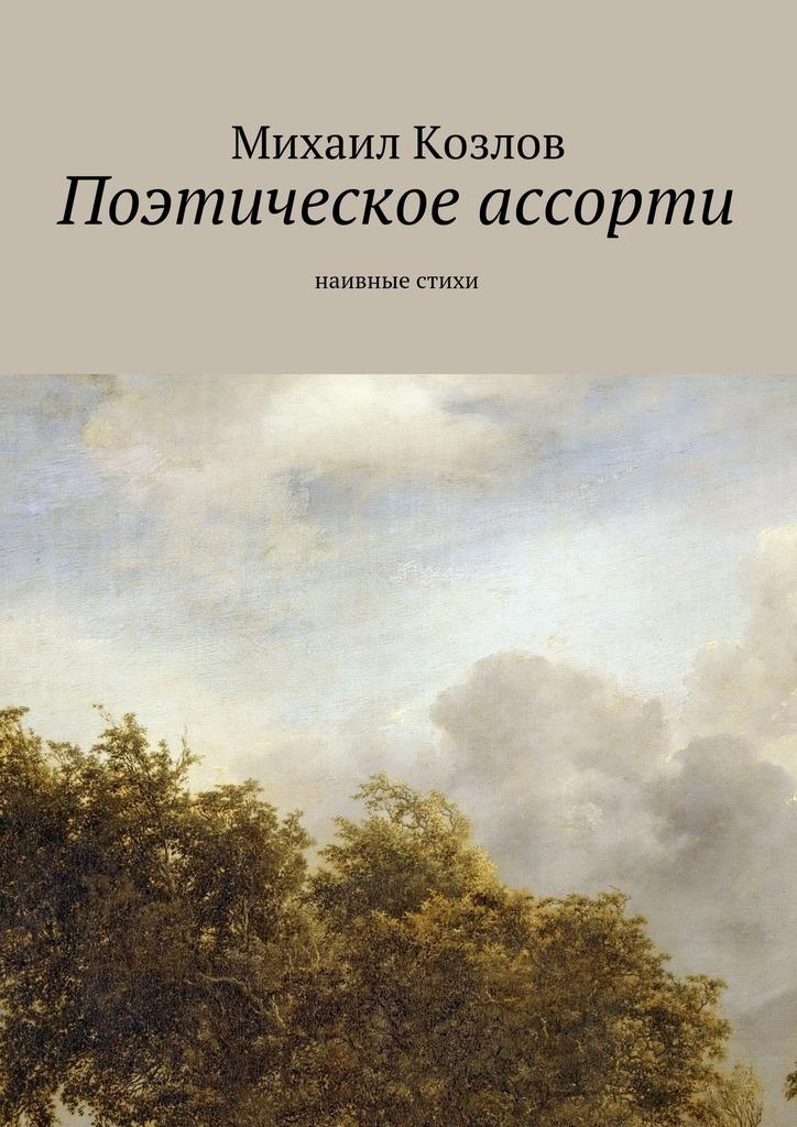 Михаил Козлов Поэтическое ассорти. наивные стихи компьютер