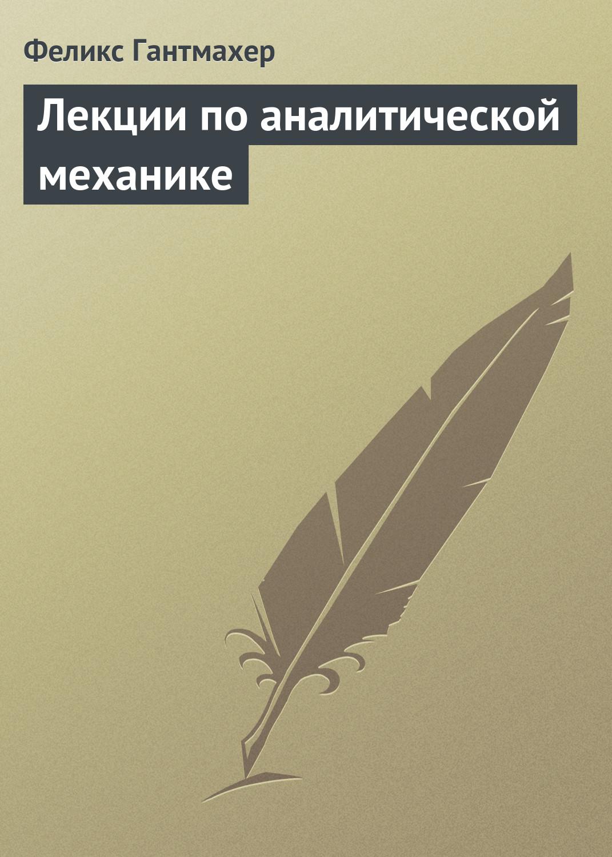 Феликс Гантмахер Лекции по аналитической механике медовая сова