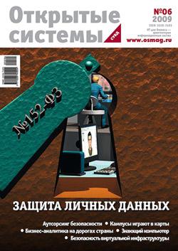 Открытые системы Открытые системы. СУБД №06/2009 в и аверченков защита персональных данных в организации