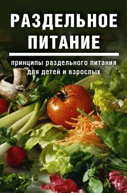 Дарья и Галина Дмитриевы Раздельное питание: Принципы раздельного питания для детей и взрослых