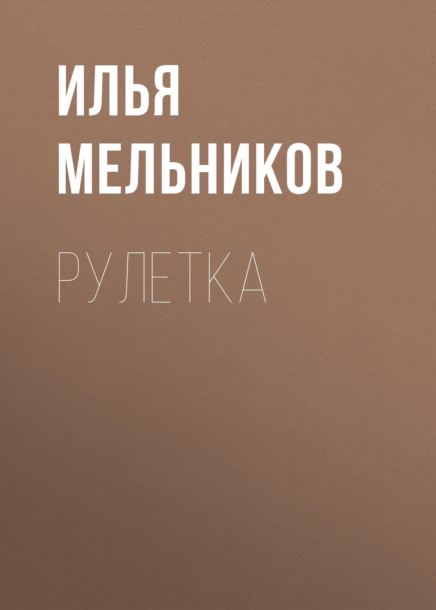 Илья Мельников Рулетка