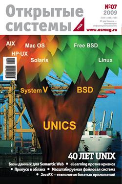 Открытые системы. СУБД №07/2009