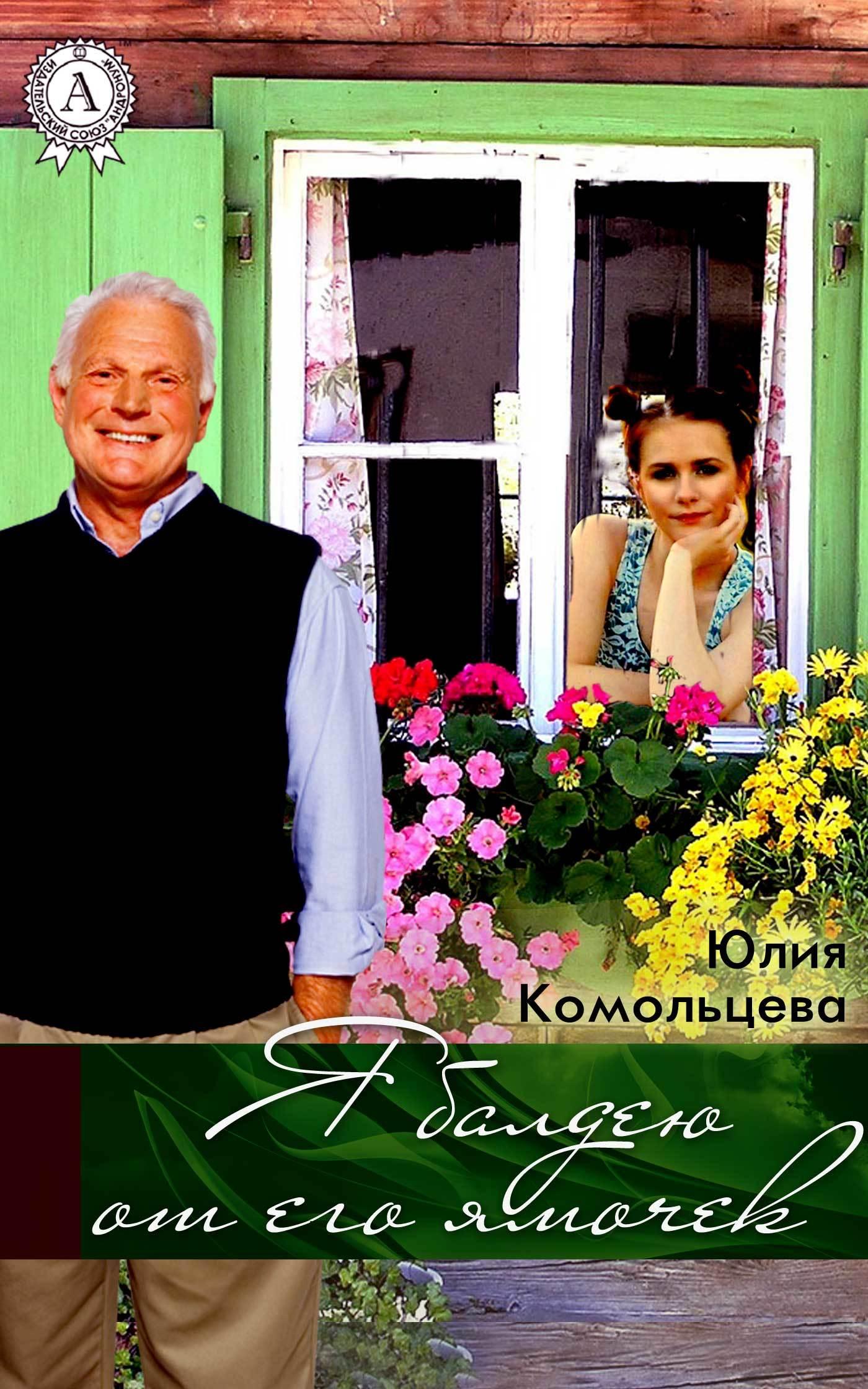 Юлия Комольцева Я балдею от его ямочек