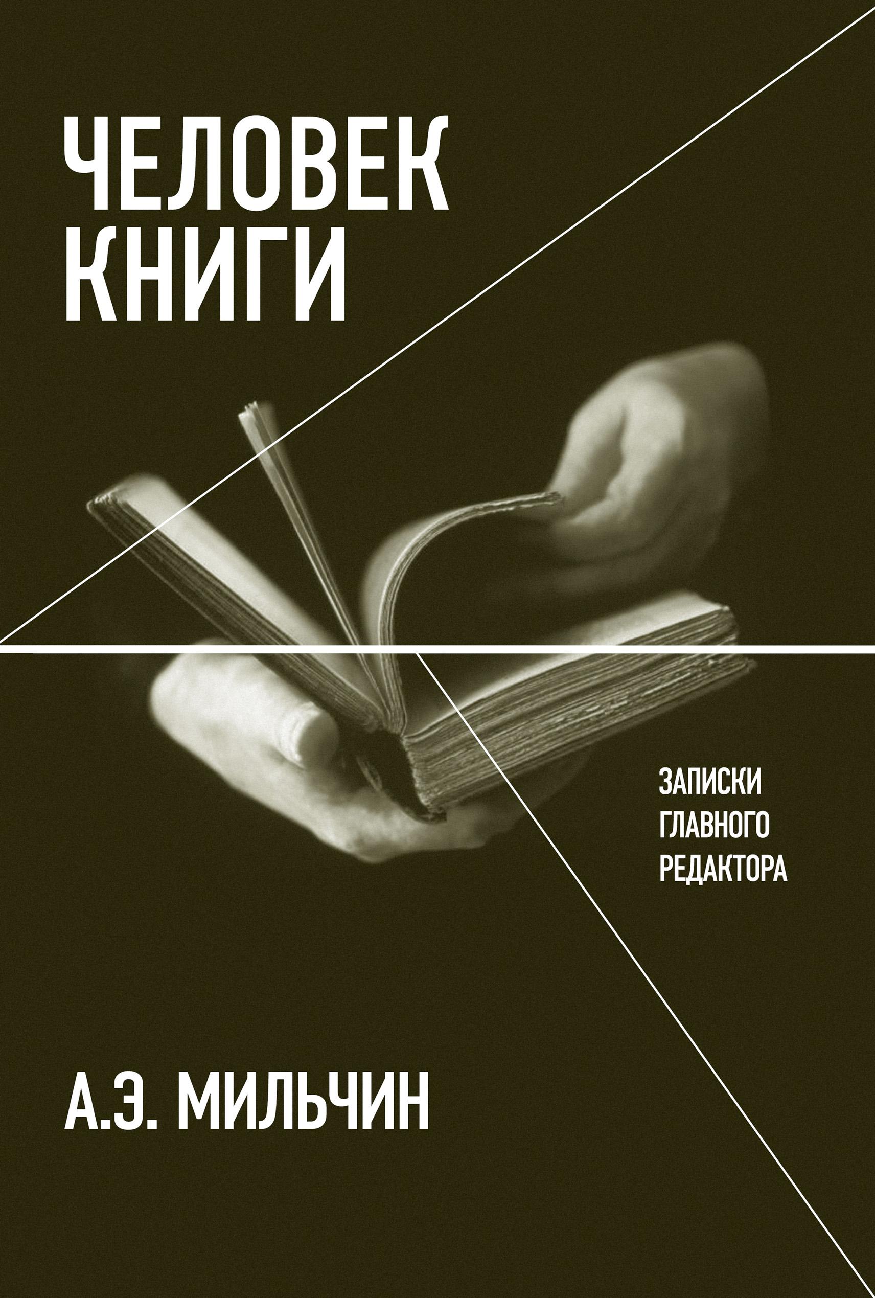 Аркадий Мильчин Человек книги. Записки главного редактора