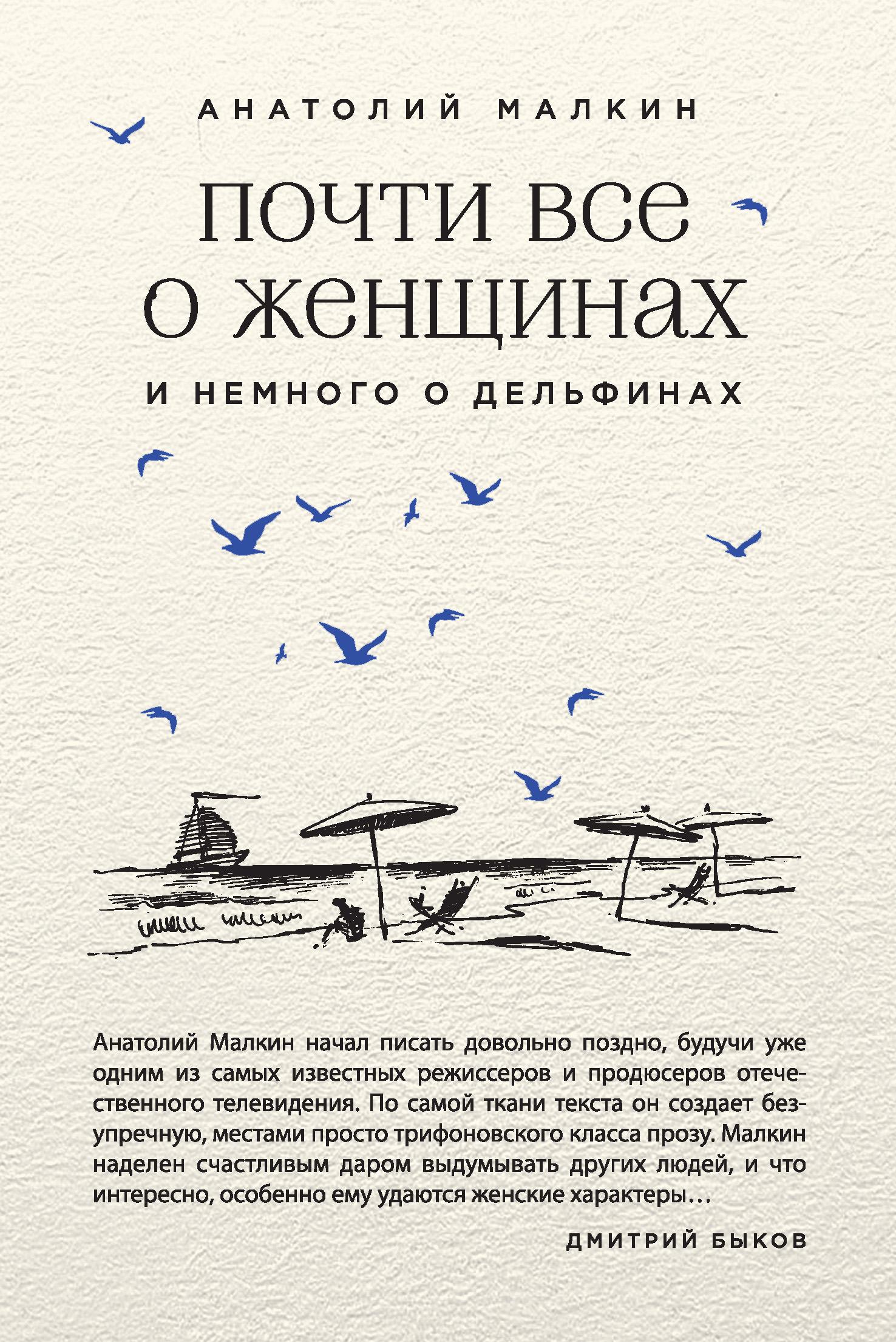 Анатолий Малкин Почти все о женщинах и немного о дельфинах (сборник) анатолий малкин почти все о женщинах и немного о дельфинах сборник