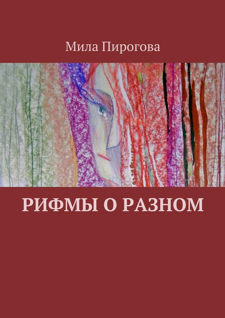 Мила Пирогова Рифмы оразном