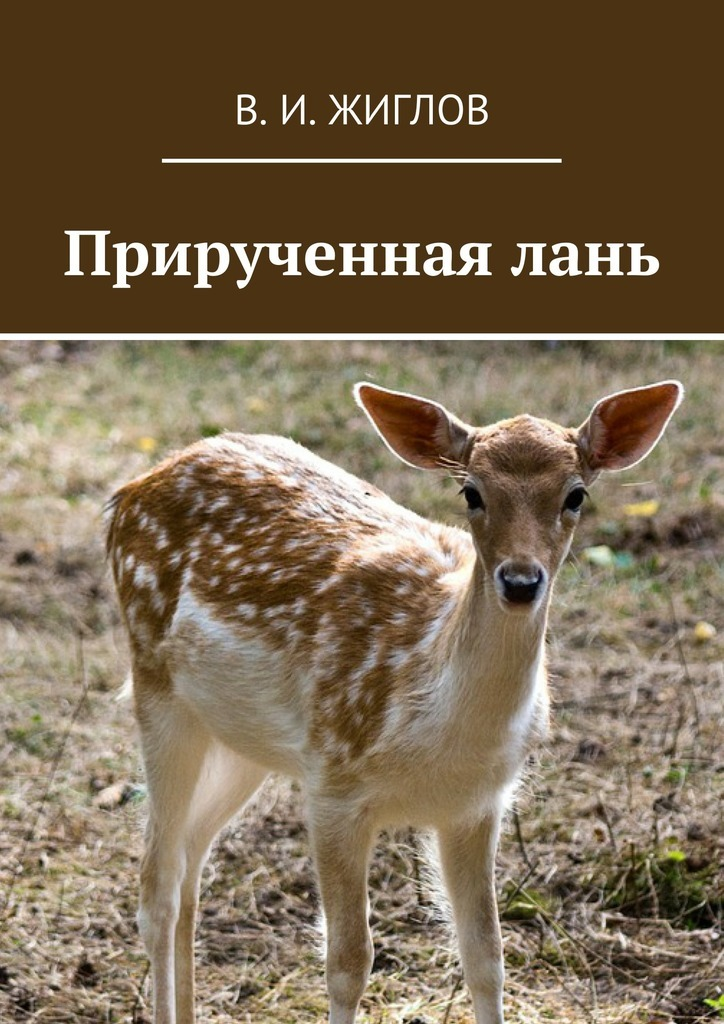 В. И. Жиглов Прирученнаялань фату хива возврат к природе