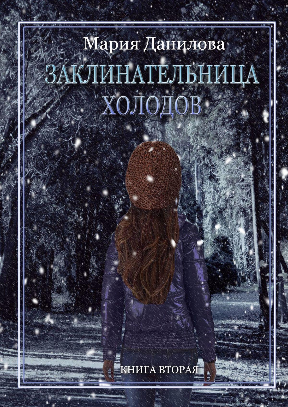 цены Мария Данилова Заклинательница холодов