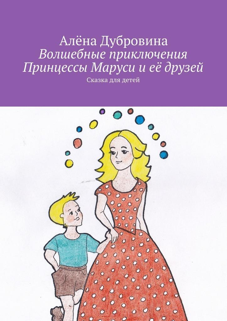 Алёна Дубровина Волшебные приключения Принцессы Маруси иеё друзей игра анастасия путешествие русской принцессы и её щенка