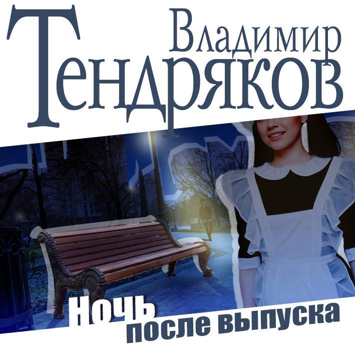 Владимир Тендряков Ночь после выпуска тендряков в ф ночь после выпуска повесть