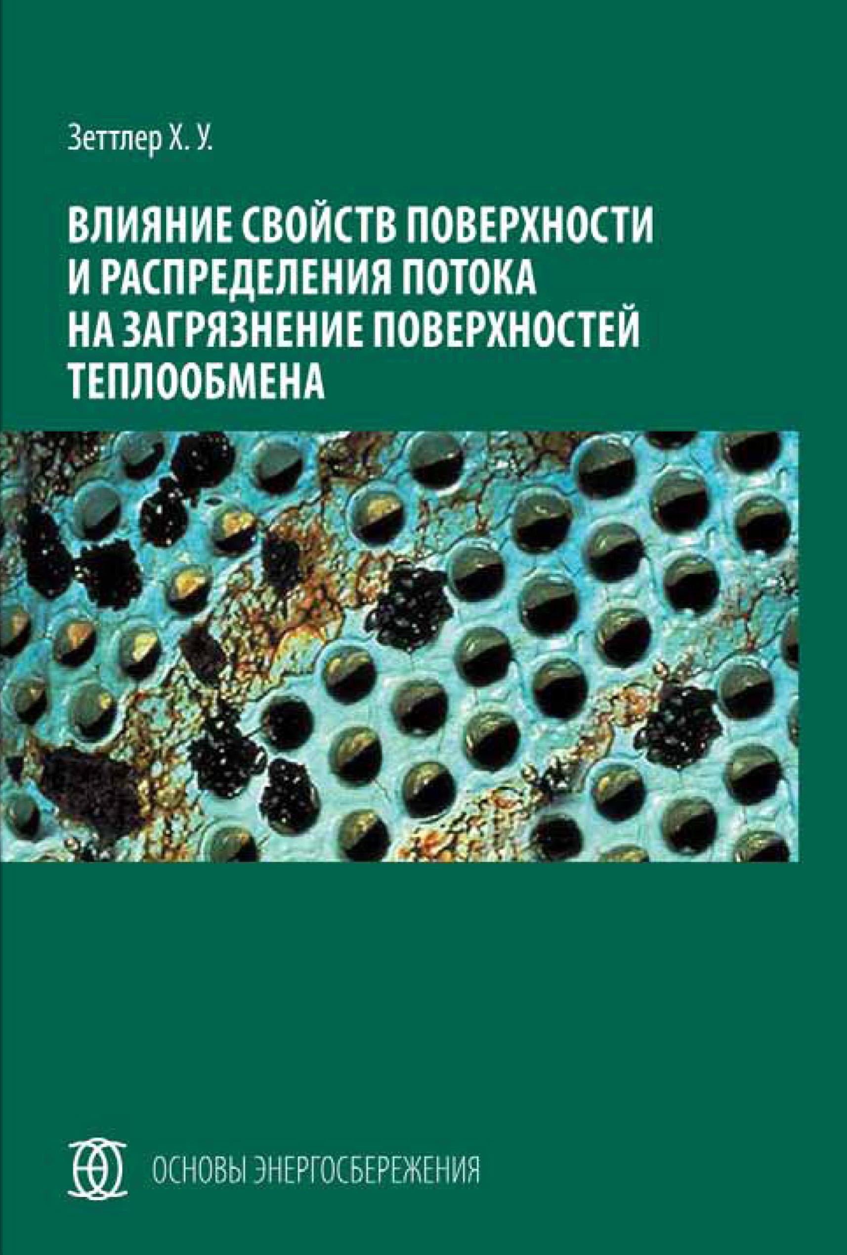 Ханс Ульрих Зеттлер Влияние свойств поверхности и распределения потока на загрязнение поверхностей теплообмена