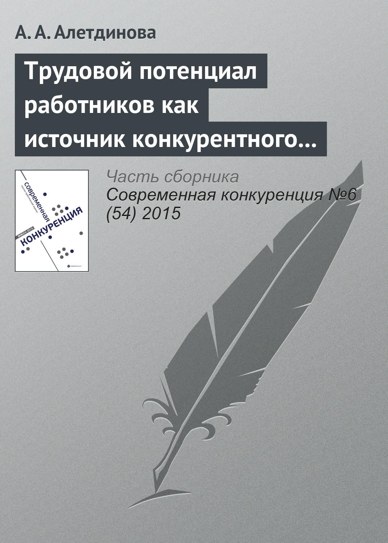 А. А. Алетдинова Трудовой потенциал работников как источник конкурентного преимущества
