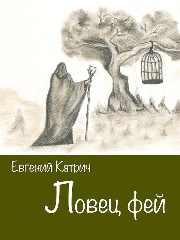 Евгений Катрич Ловец фей