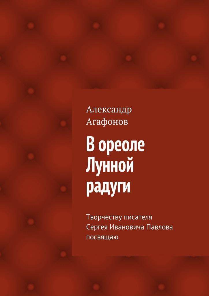 Александр Иванович Агафонов Вореоле Лунной радуги
