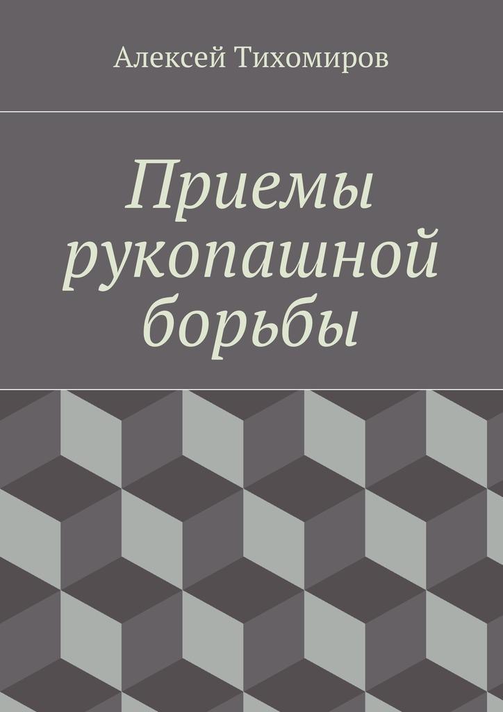 Алексей Тихомиро Приемы рукопашной борьбы