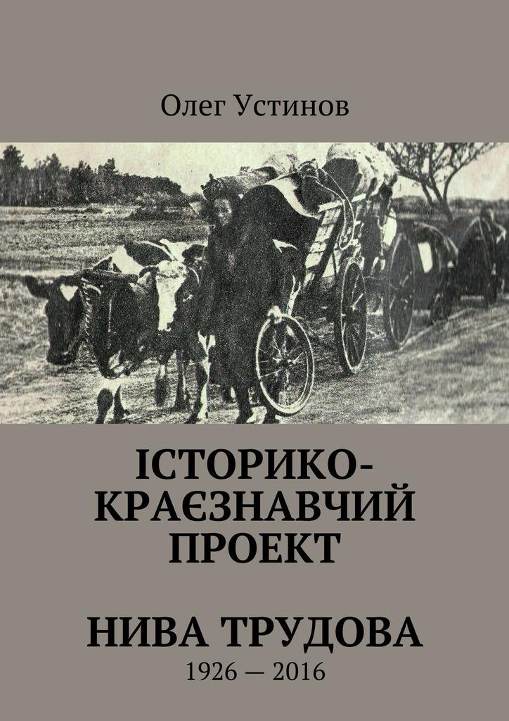 Олег Устiнов Історико-краєзнавчий проект Трудова. 1926—2016