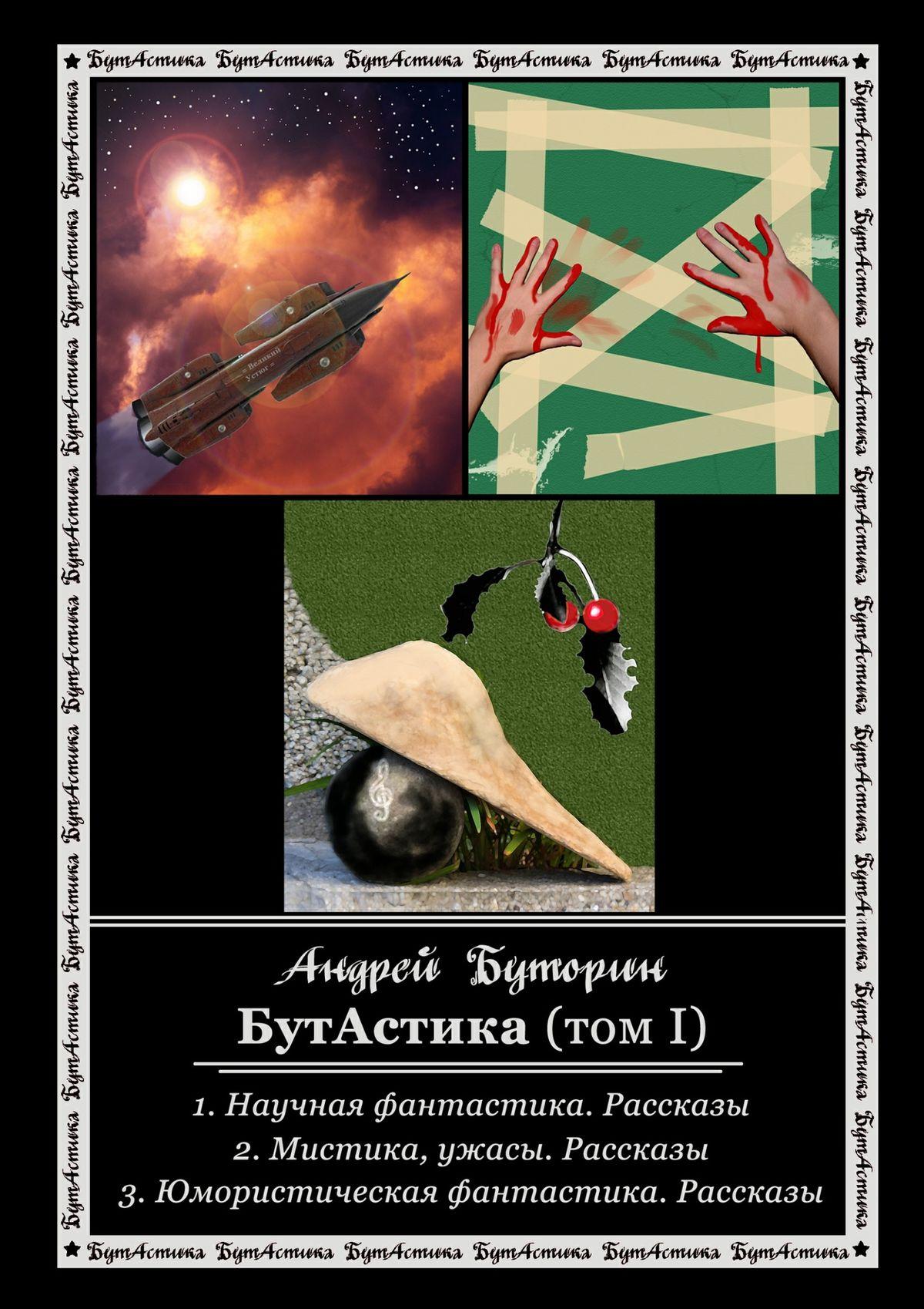 цена на Андрей Буторин БутАстика (томI)