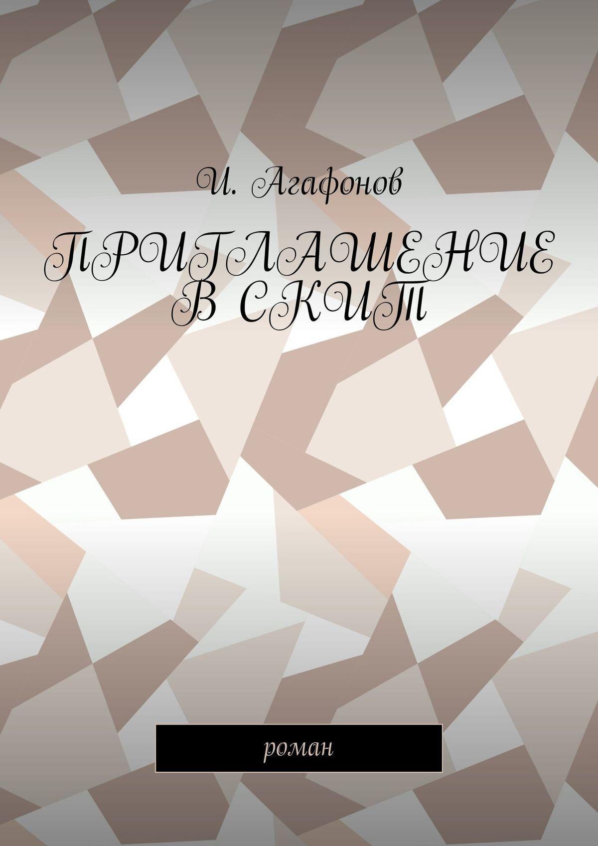 Игорь Агафонов Соблазн. Проза