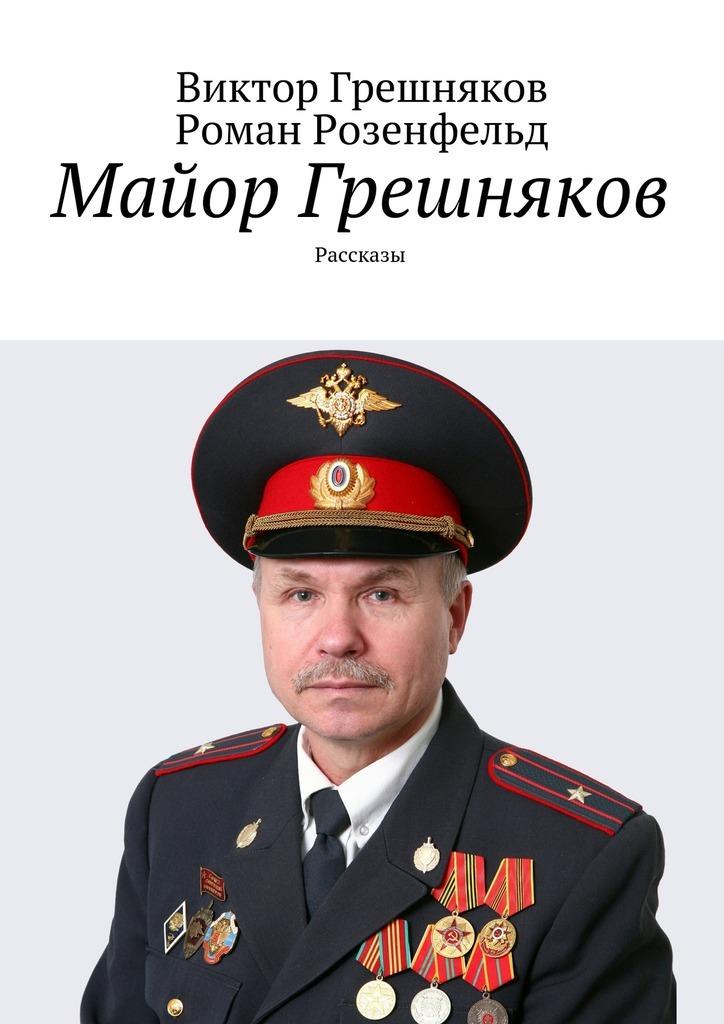 Майор Грешняков