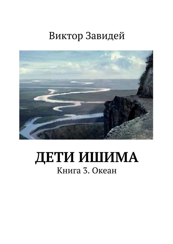 Виктор Иванович Завидей Дети Ишима. Книга3. Океан цена