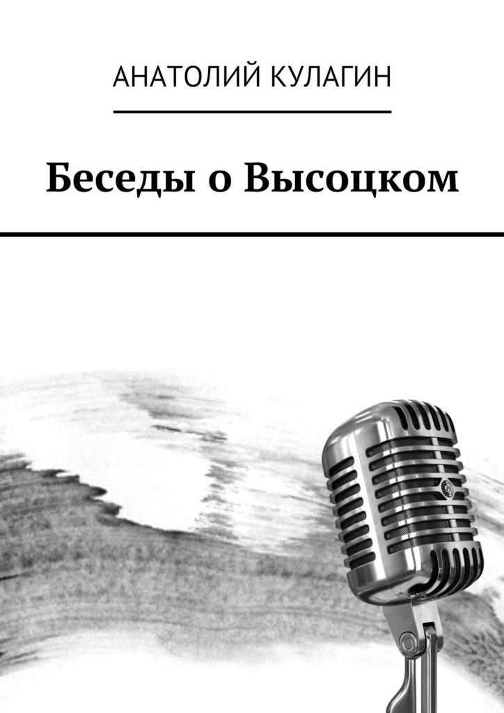 Анатолий Кулагин Беседы оВысоцком