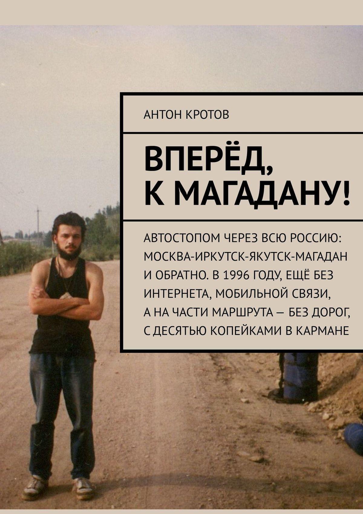 Антон Кротов Вперёд, кМагадану! антон кротов ош 2007 наше первое киргизскоелето