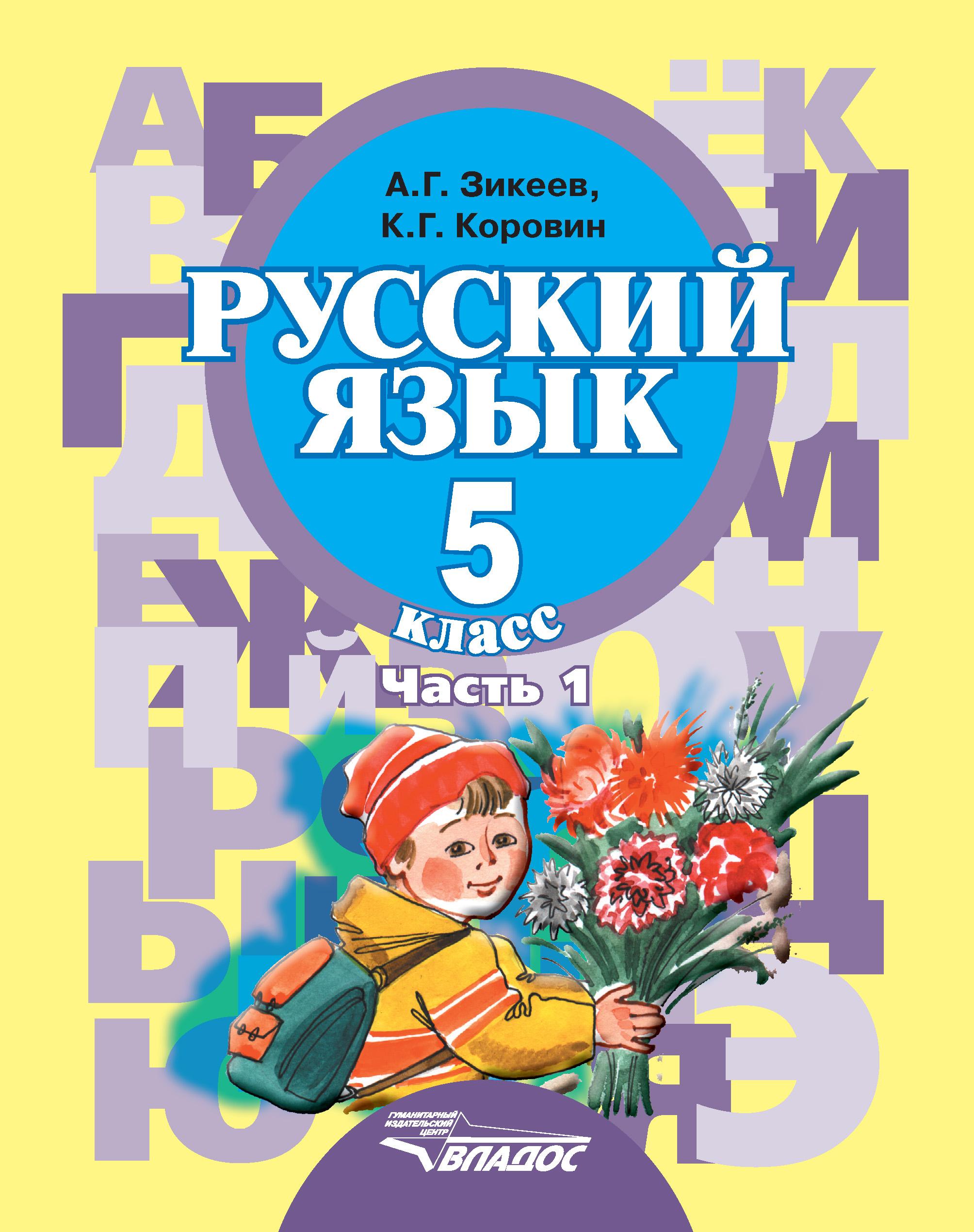А. Г. Зикеев Русский язык. 5 класс. Часть 1 а г зикеев русский язык 1 класс часть 3