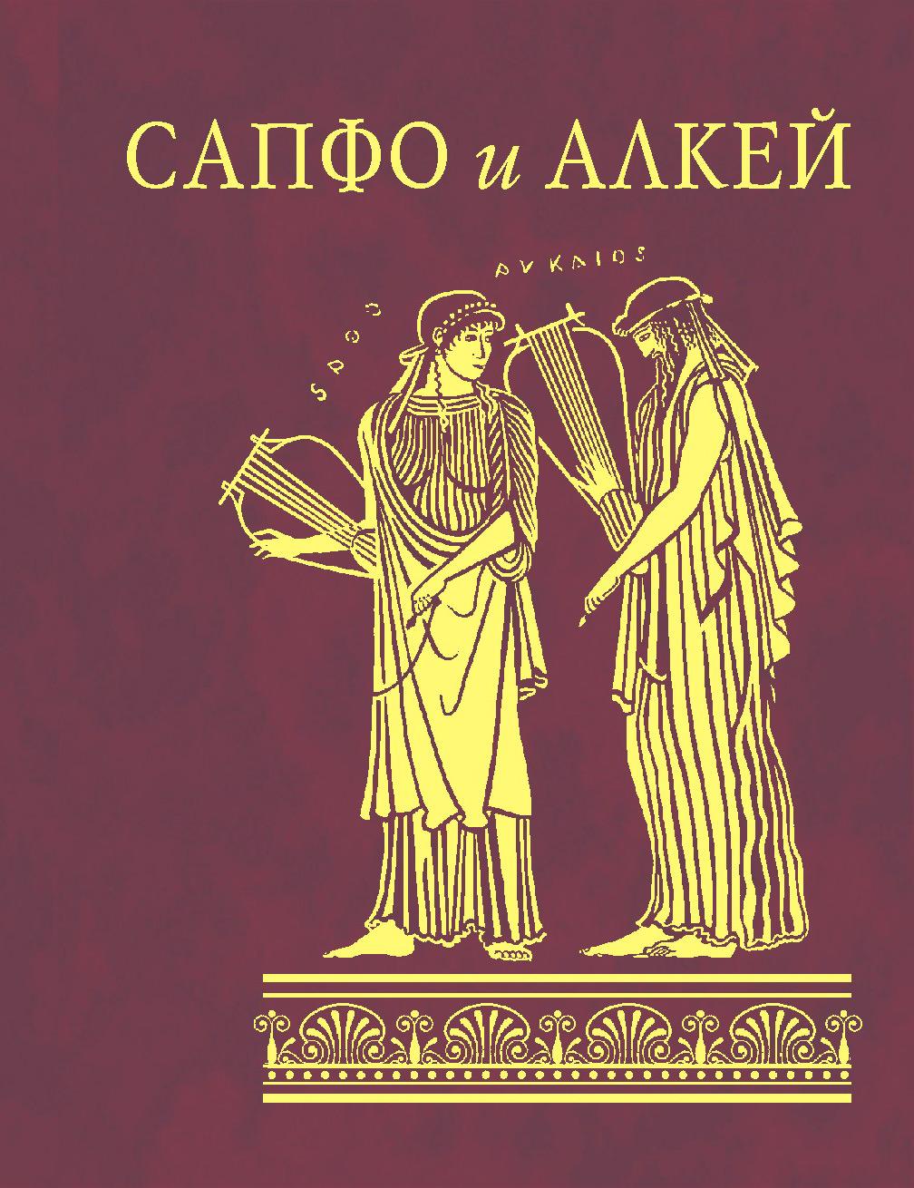 Сапфо Сапфо и Алкей (сборник)