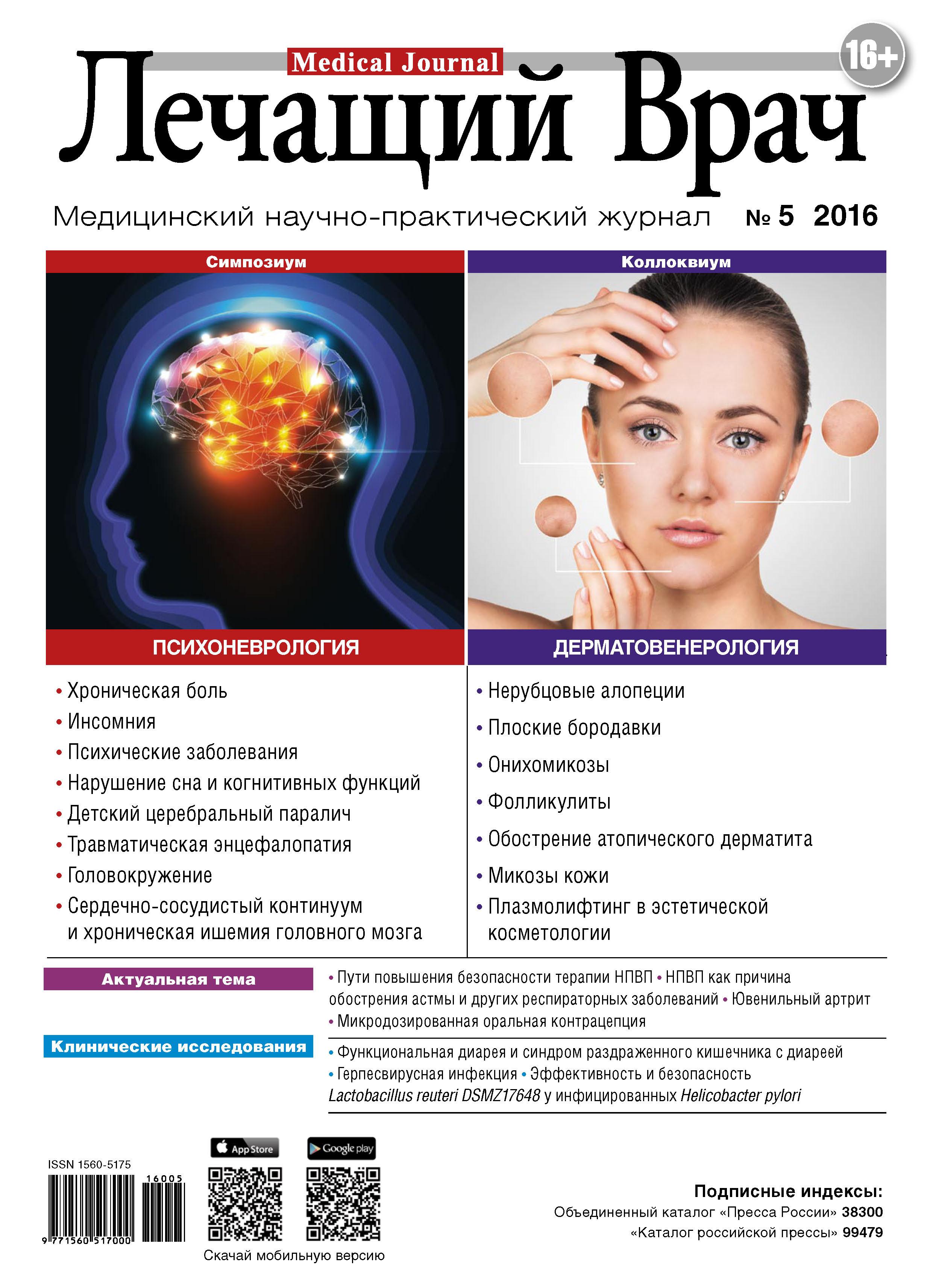 Открытые системы Журнал «Лечащий Врач» №05/2016