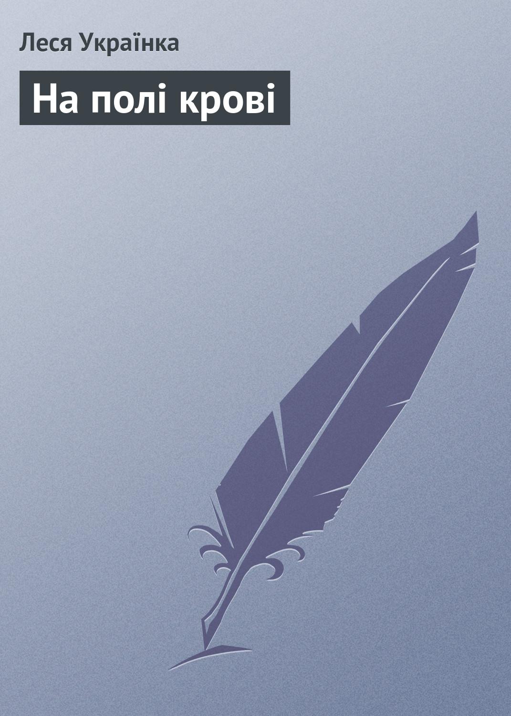 Леся Українка На полі крові цена в Москве и Питере