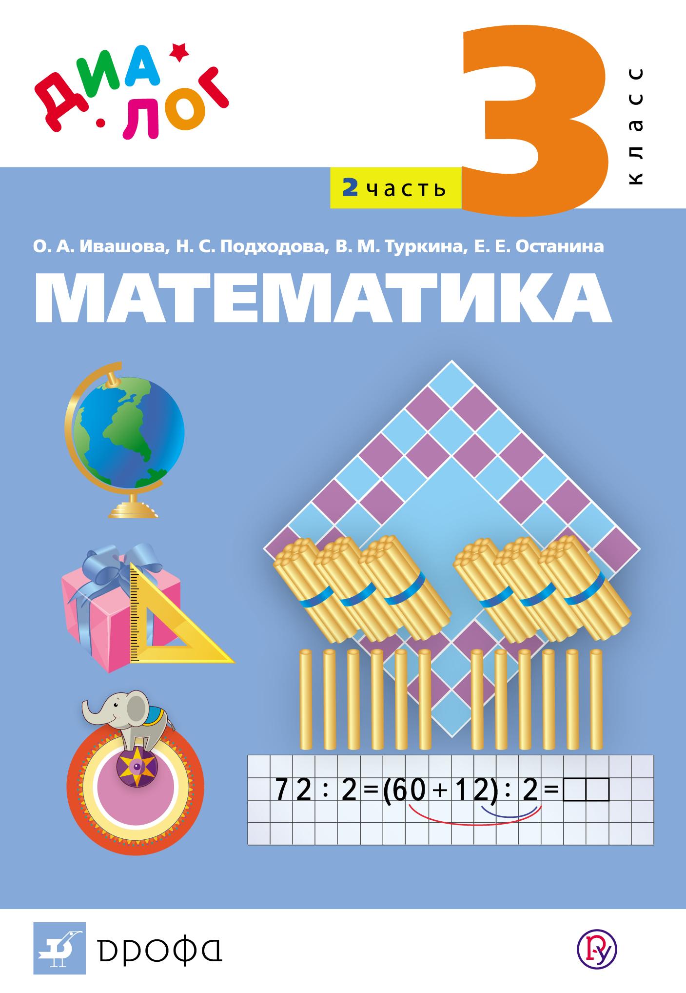 Н. С. Подходова Математика. 3 класс. Часть 2 подходова н снегурова в ред методика обучения математике часть 2 учебник isbn 9785991670029