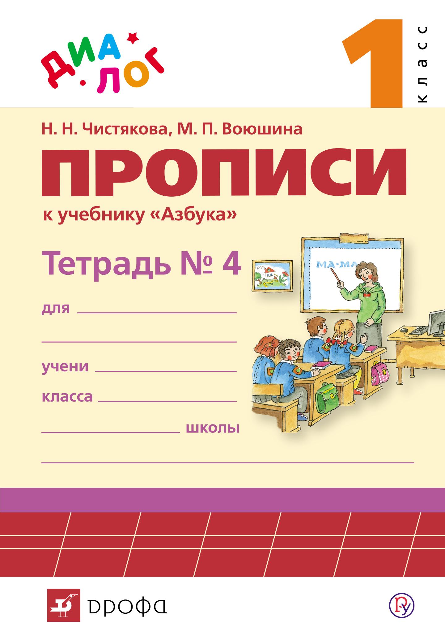 Прописи к учебнику «Азбука. 1 класс». Тетрадь № 4