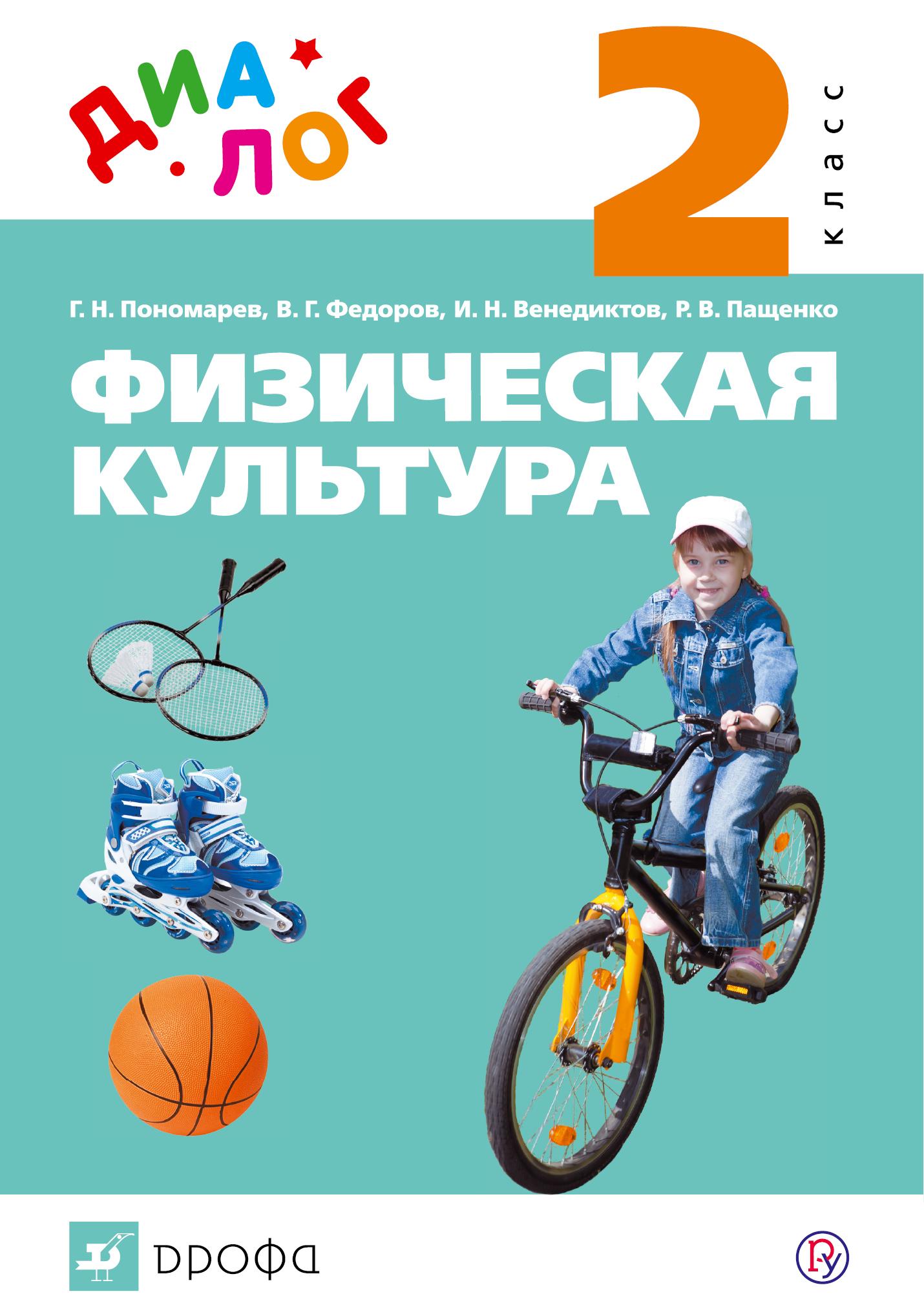 Геннадий Пономарев Физическая культура. 2 класс геннадий пономарев физическая культура 1 класс