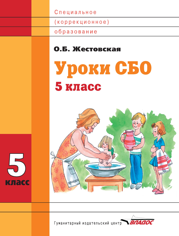 О. Б. Жестовская Уроки СБО. 5 класс научная литература как источник специальных знаний