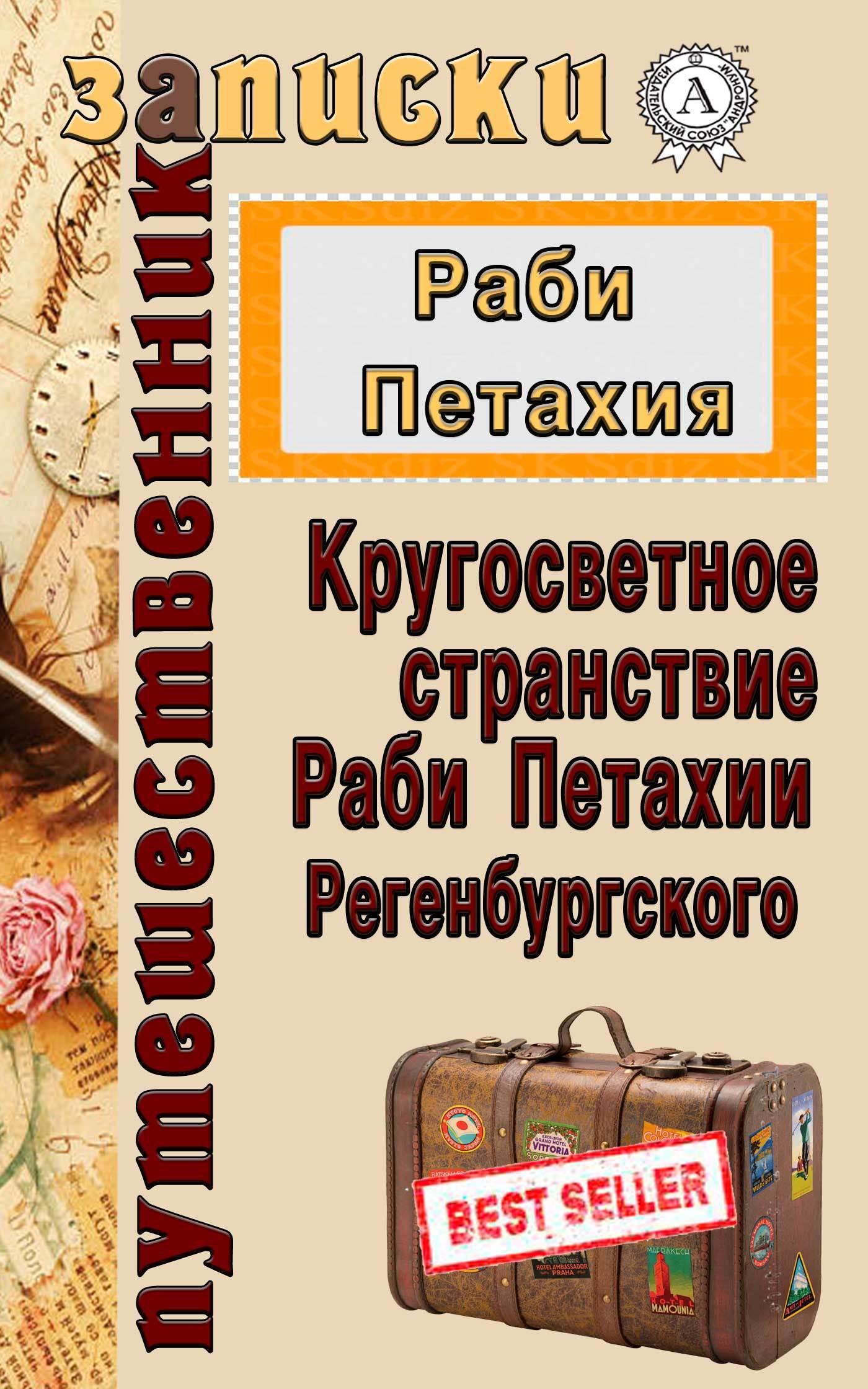 Раби Петахия Кругосветное странствие Раби Петахии Регенсбургского