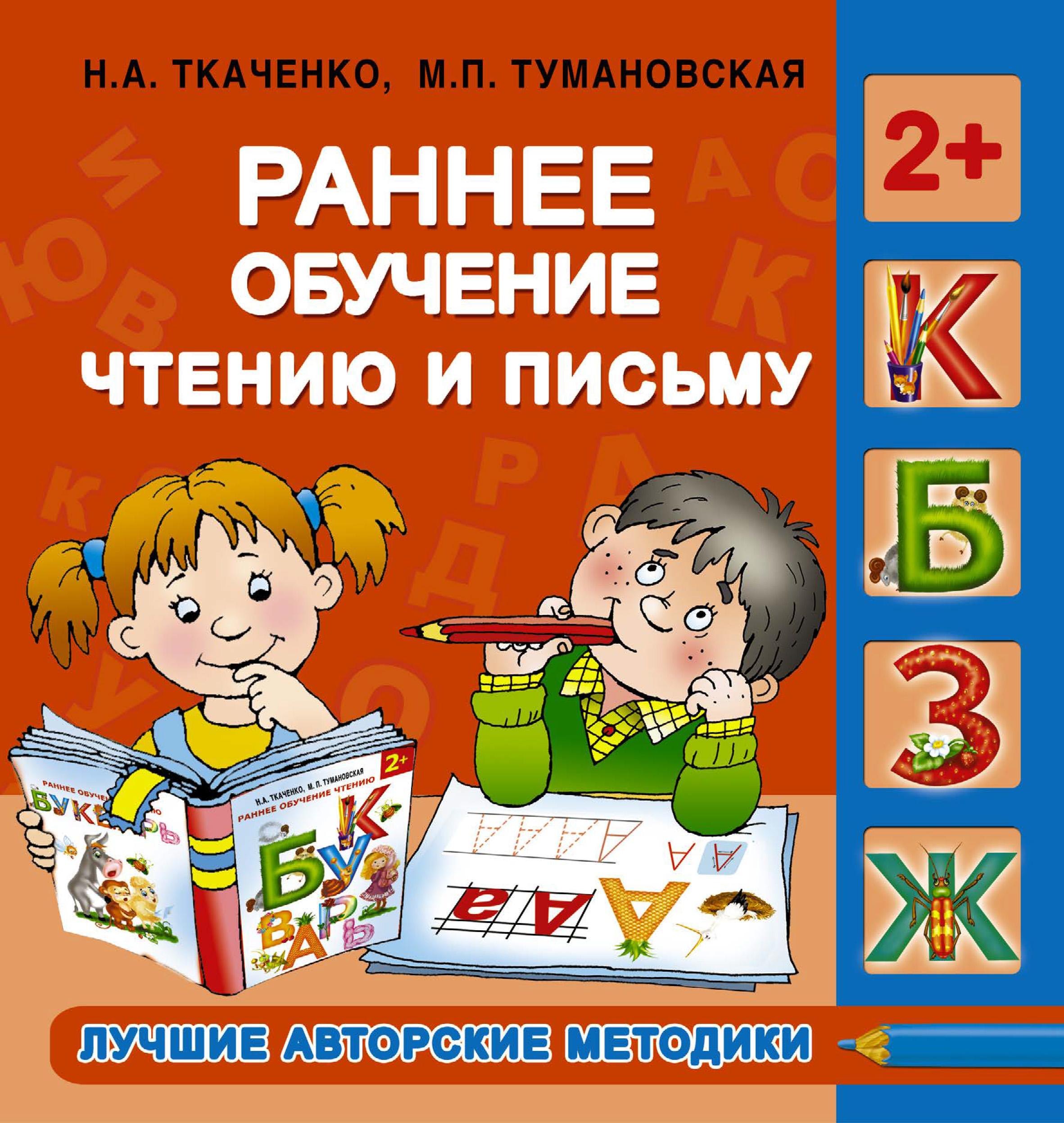 Фото - М. П. Тумановская Раннее обучение чтению и письму азбука пропись обучение чтению и письму печатными буквами