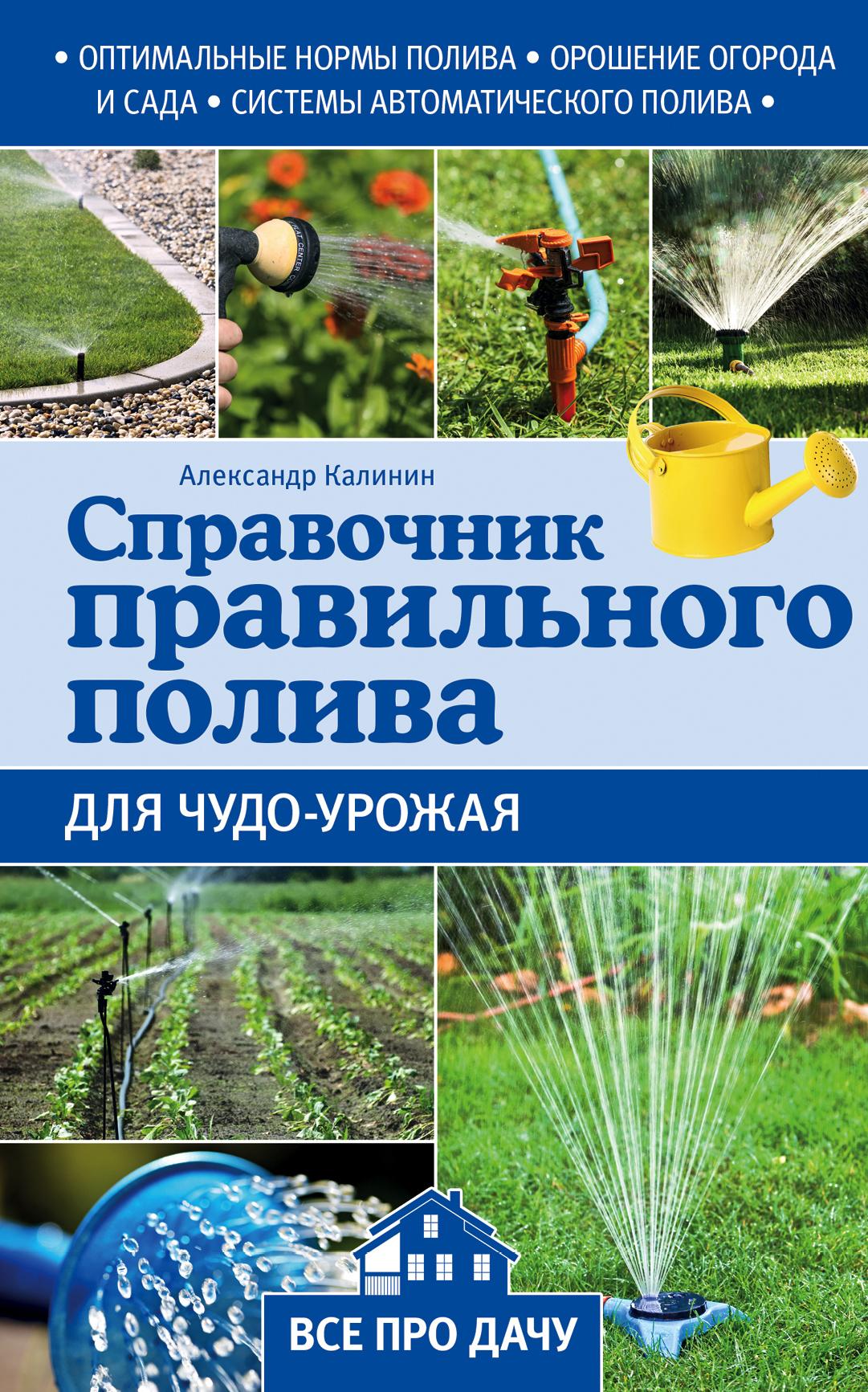 Александр Калинин Справочник правильного полива для чудо-урожая балашов к в автоматизированные системы полива для чудо урожая