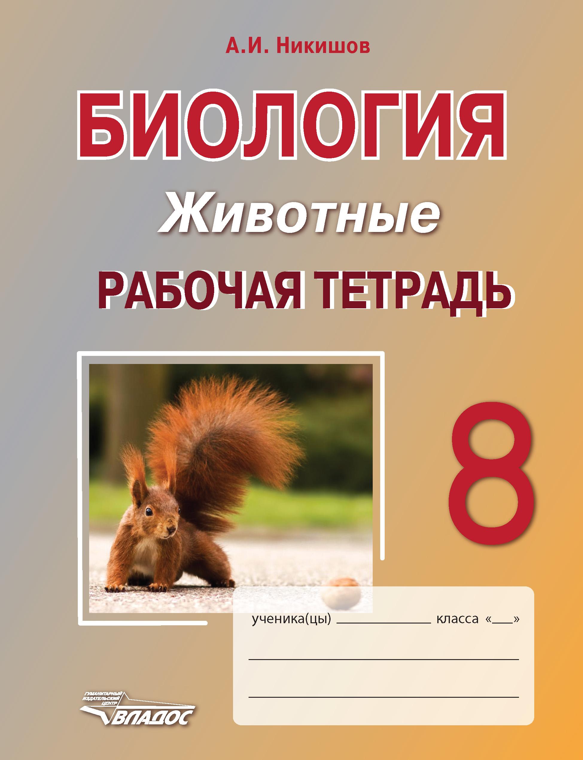 Александр Иванович Никишов Биология. Животные. 8 класс. Рабочая тетрадь цена и фото