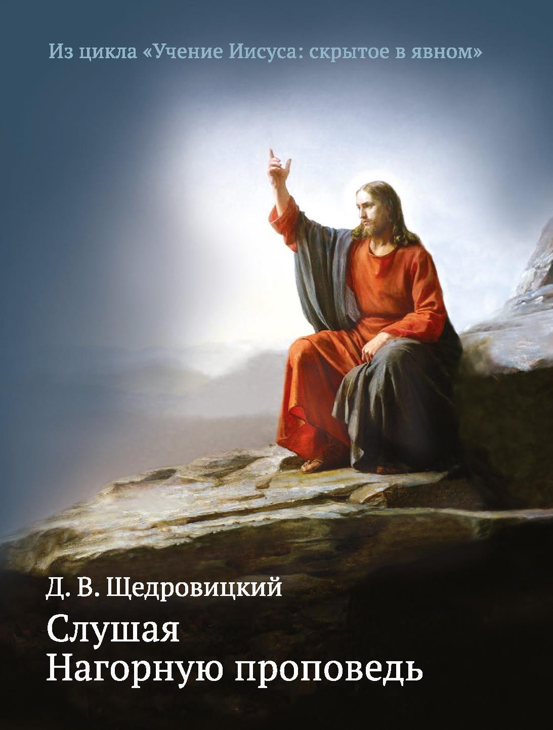 Слушая Нагорную проповедь ( Дмитрий Щедровицкий  )