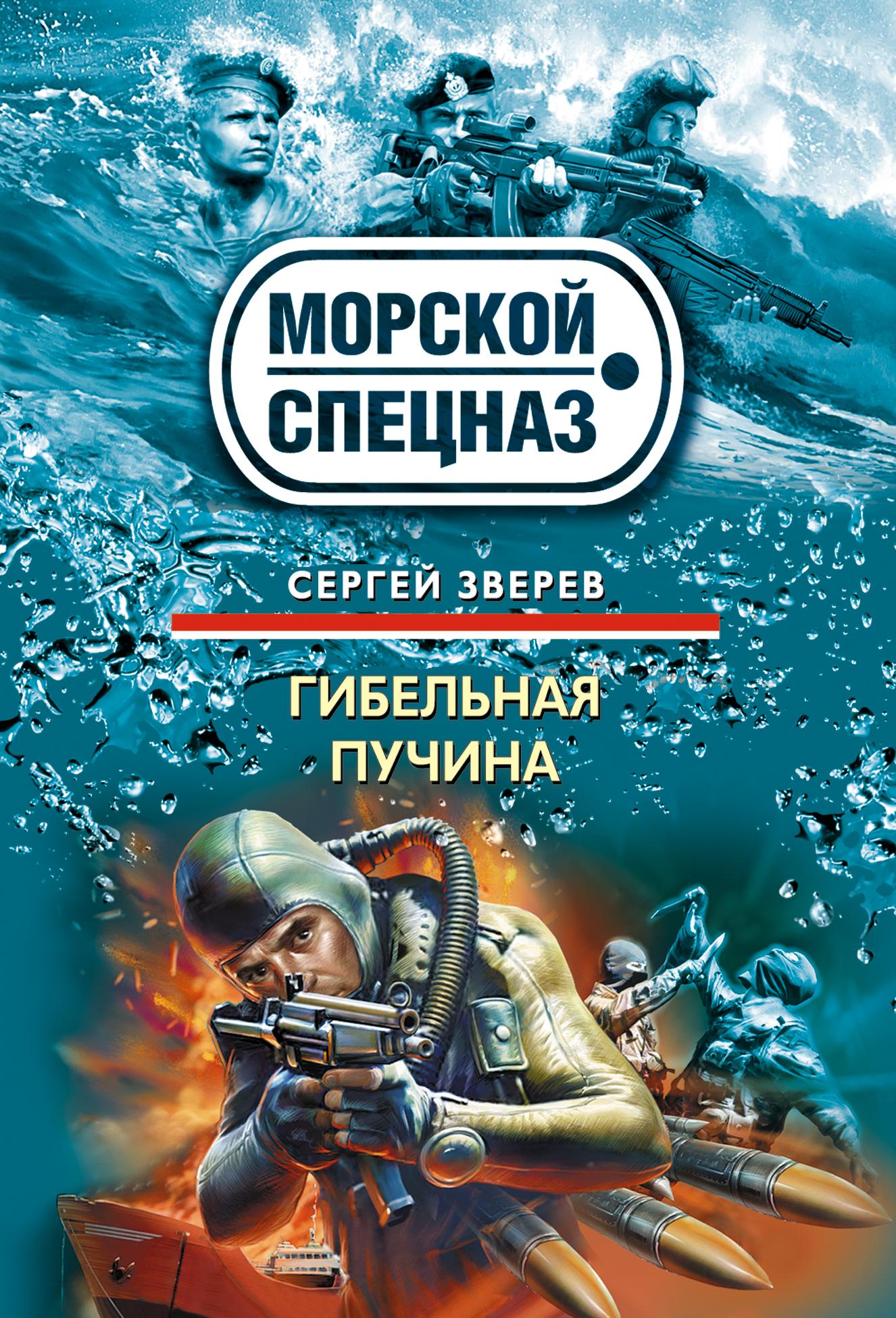 Сергей Зверев Гибельная пучина зверев с пираты знайте русских