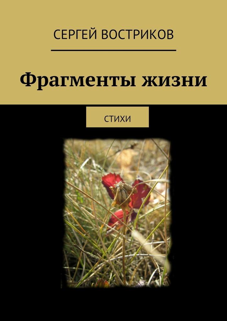 цены Сергей Востриков Фрагменты жизни. стихи