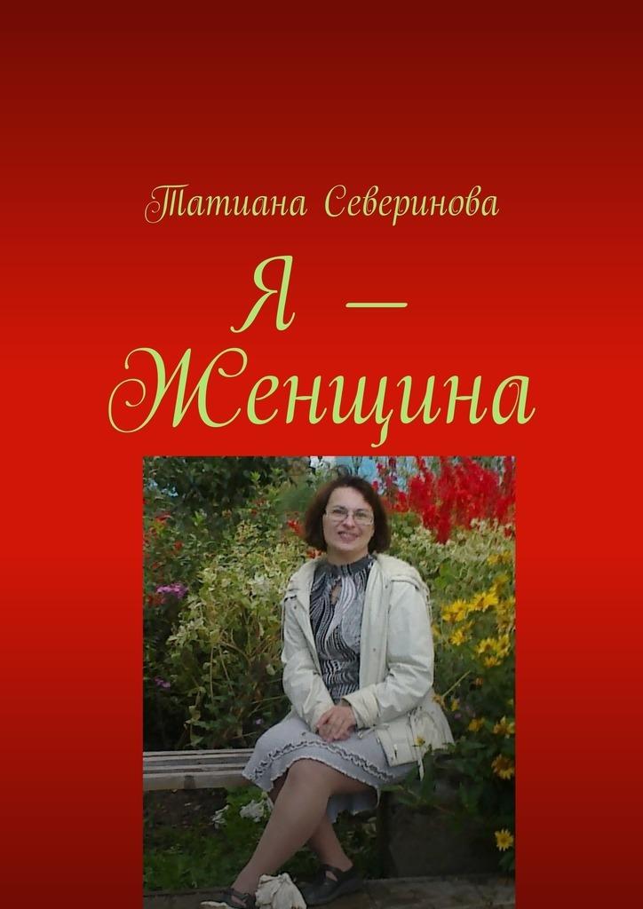 Татиана Северинова Я– Женщина татиана северинова изблокнота памяти