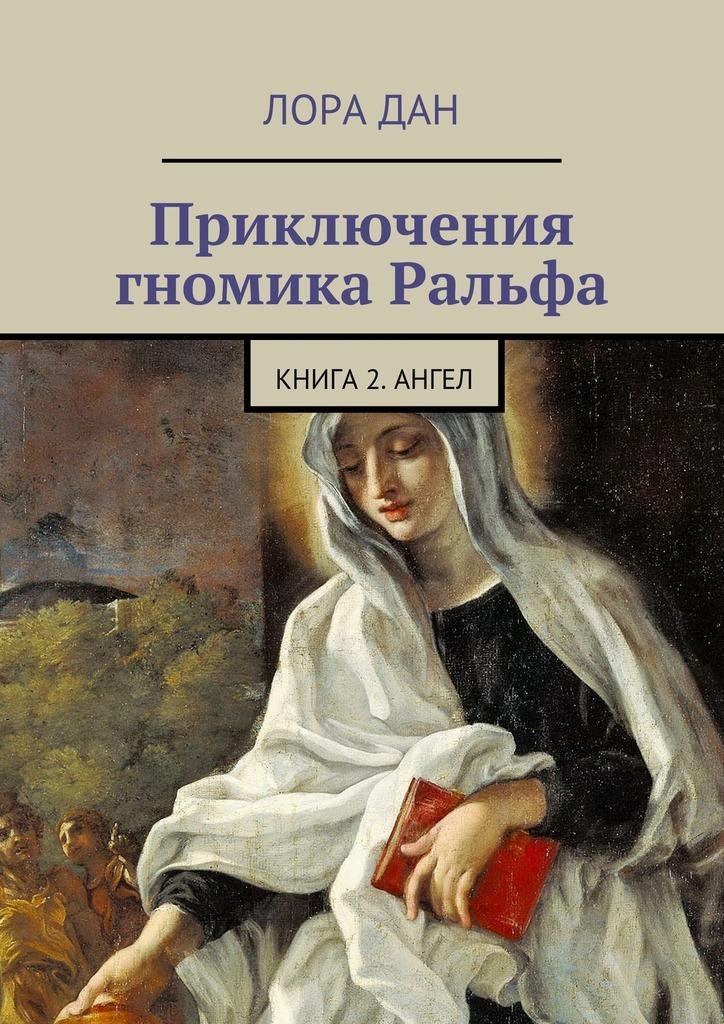 Лора Дан Приключения гномика Ральфа. Книга 2. Ангел тебе мой ангел