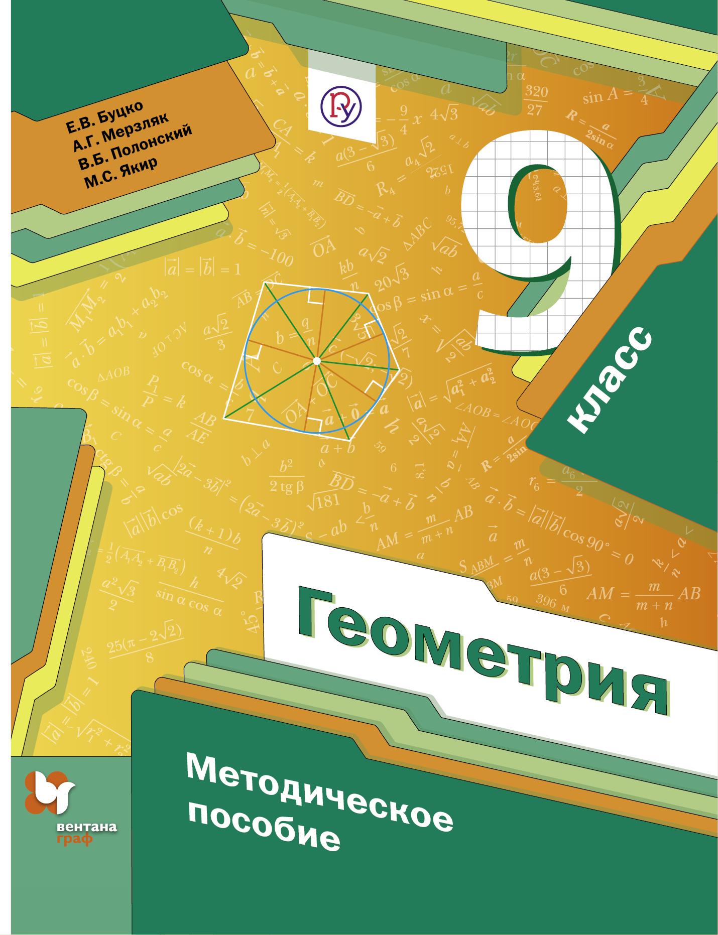 А. Г. Мерзляк Геометрия. 9 класс. Методическое пособие а г мерзляк геометрия 8 класс методическое пособие