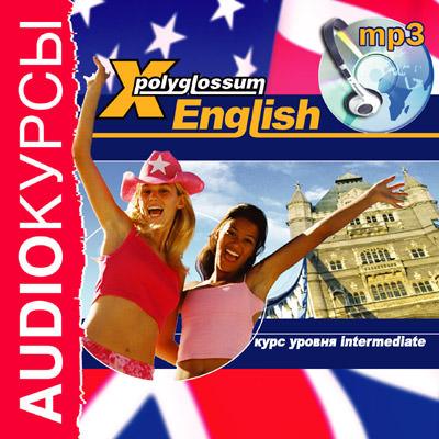 Илья Чудаков Аудиокурс «X-Polyglossum English. Курс уровня Intermediate» илья чудаков аудиокурс x polyglossum english курс для начинающих