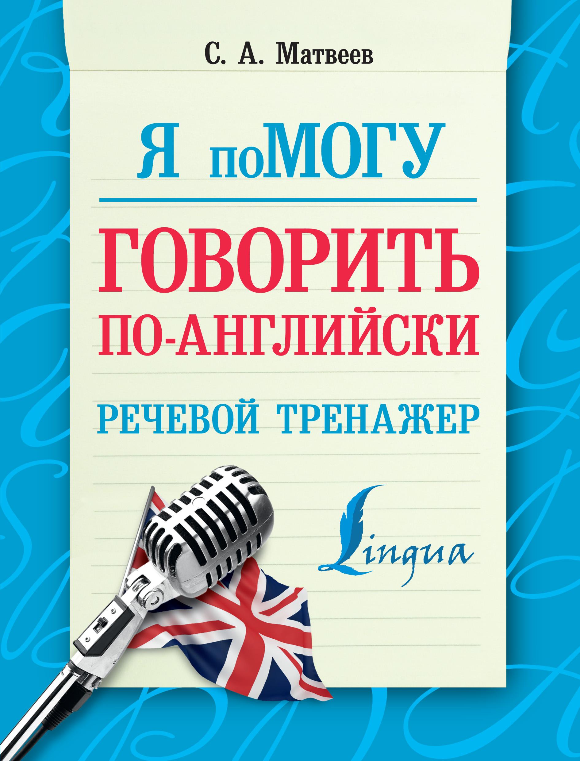 С. А. Матвеев Я помогу говорить по-английски. Речевой тренажер матвеев сергей александрович говорить по английски речевой тренажер