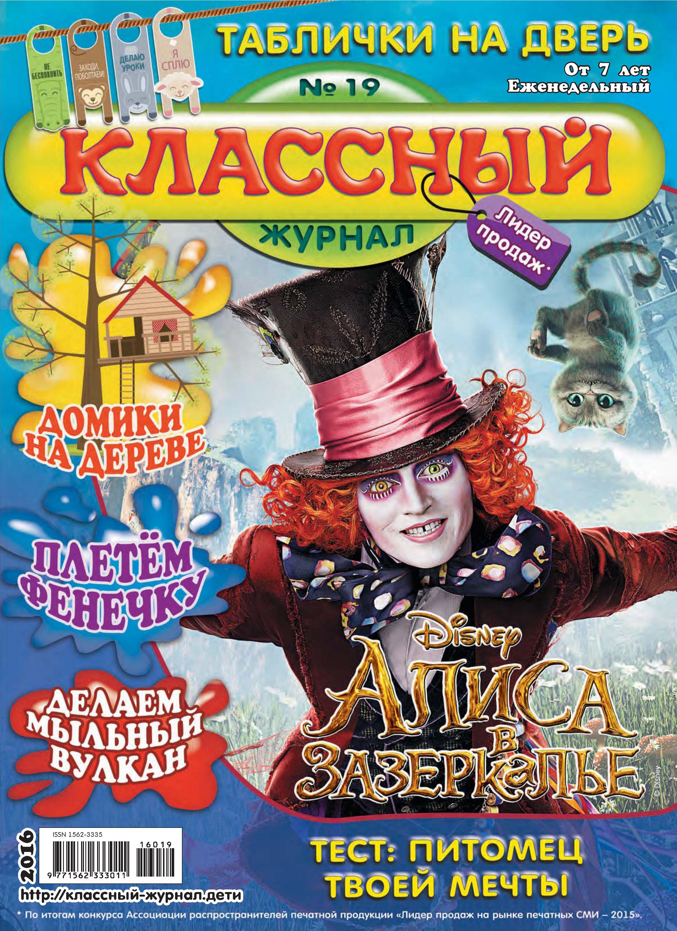Открытые системы Классный журнал №19/2016 открытые системы классный журнал 27 2016