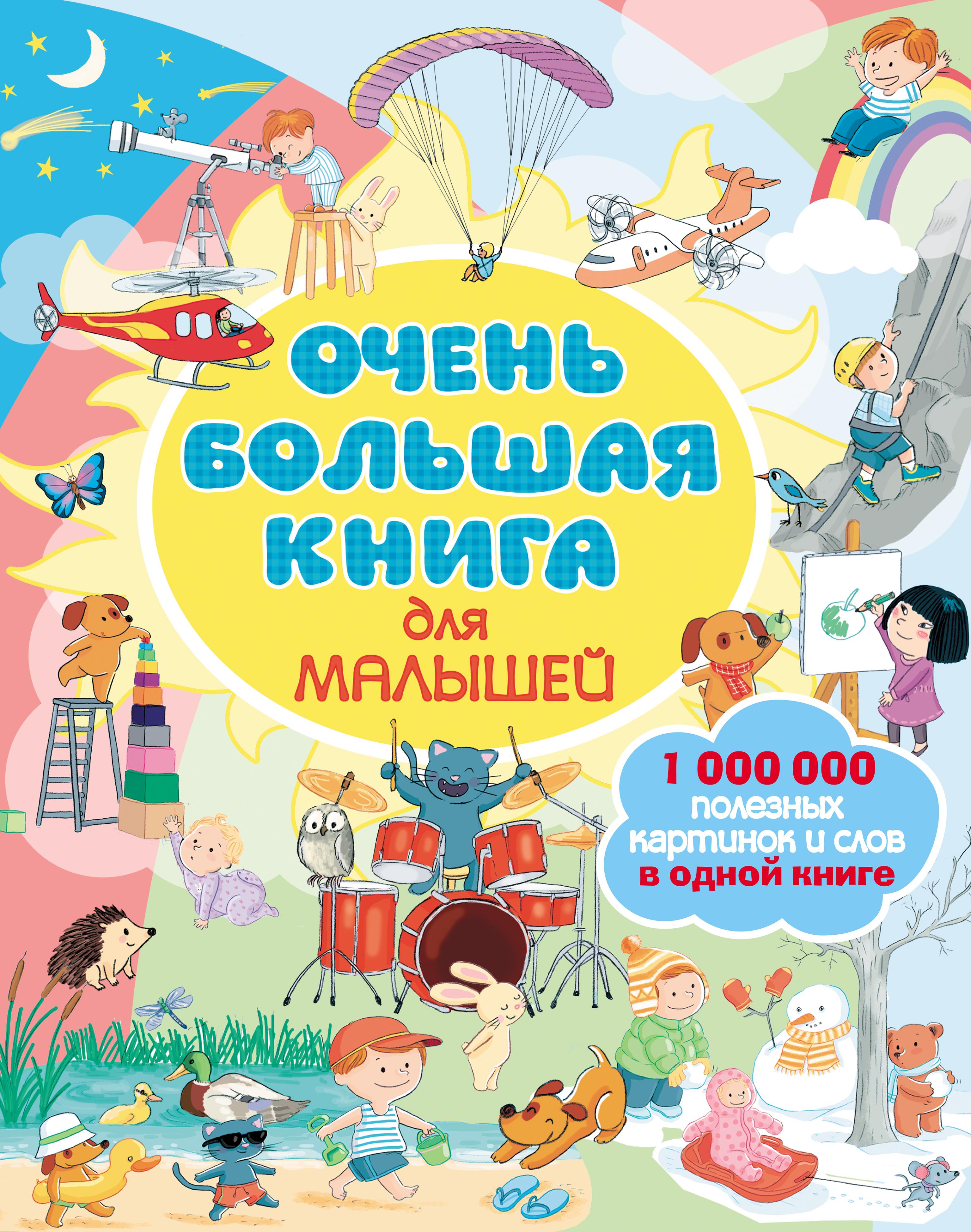 Отсутствует Очень большая книга для малышей дружинина марина владимировна 3 большая книга маленького почемучки